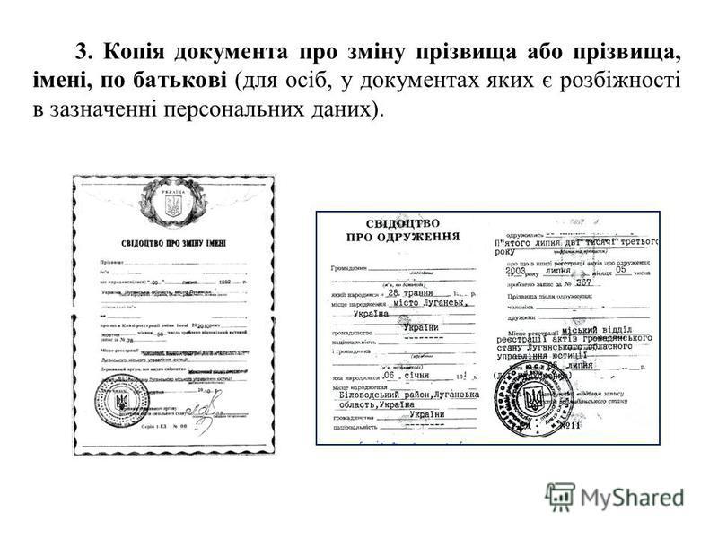3. Копія документа про зміну прізвища або прізвища, імені, по батькові (для осіб, у документах яких є розбіжності в зазначенні персональних даних).