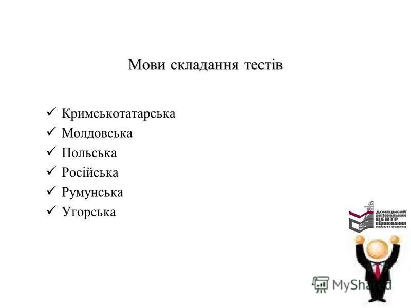 Мови складання тестів Кримськотатарська Молдовська Польська Російська Румунська Угорська