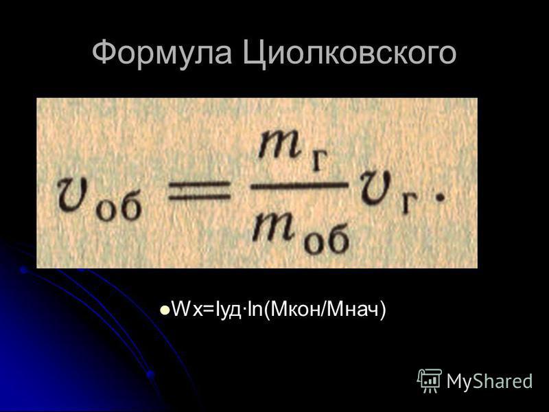 Формула Циолковского Wx=Iуд·ln(Mкон/Mнач)