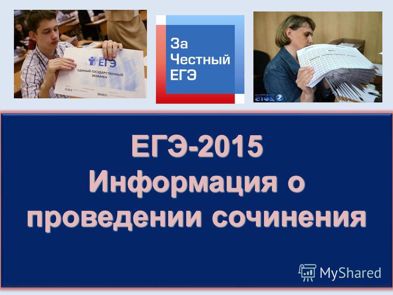 ЕГЭ-2015 Информация о проведении сочинения ЕГЭ-2015
