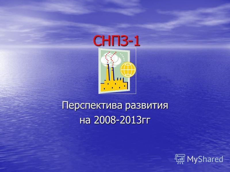 СНПЗ-1 Перспектива развития на 2008-2013 гг