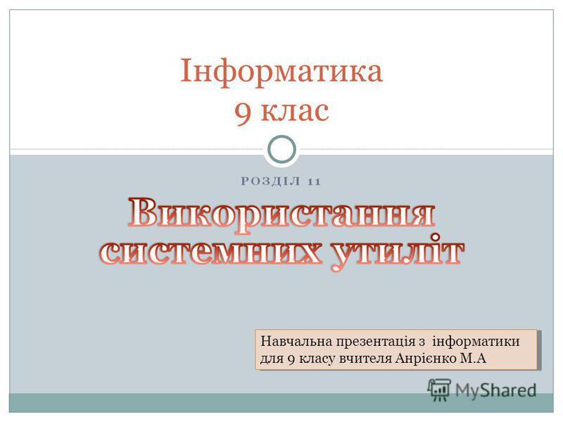 Інформатика 9 клас Навчальна презентація з інформатики для 9 класу вчителя Анрієнко М.А