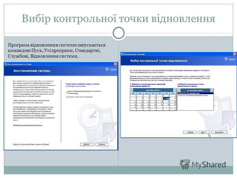 Вибір контрольної точки відновлення Програма відновлення системи запускається командою Пуск, Усі програми, Стандартні, Службові, Відновлення системи.