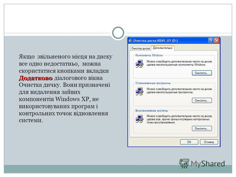 Додатково Якщо звільненого місця на диску все одно недостатньо, можна скористатися кнопками вкладки Додатково діалогового вікна Очистка дичку. Вони призначені для видалення зайвих компонентів Windows XP, не використовуваних програм і контрольних точо