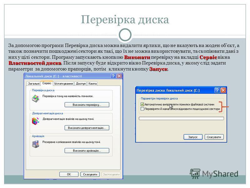 Перевірка диска ВиконатиСервіс Властивостей диска Запуск За допомогою програми Перевірка диска можна видалити ярлики, що не вказують на жоден об'єкт, а також позначити пошкоджені сектори як такі, що їх не можна використовувати, та скопіювати дані з н