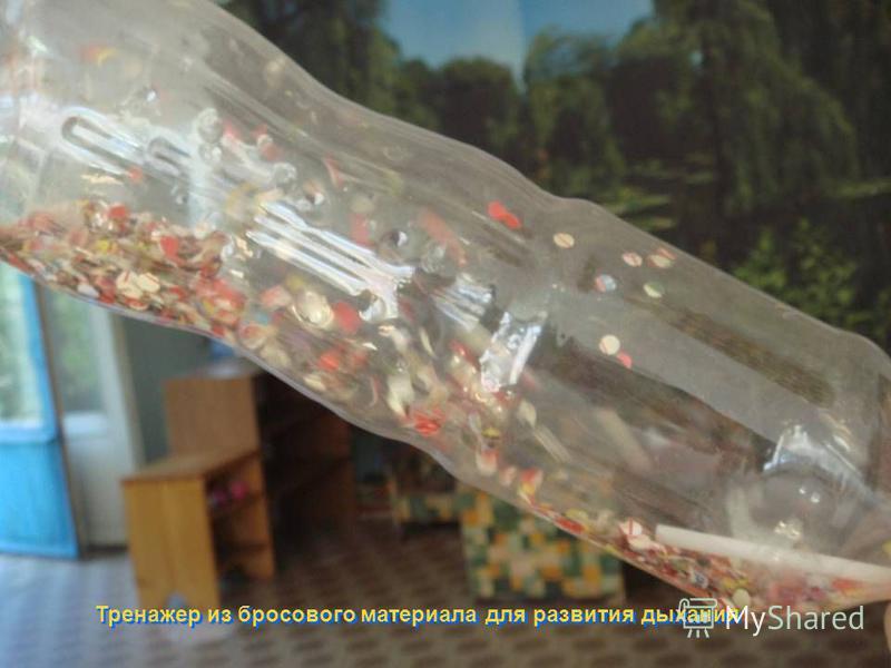 МДОУ «Золотой петушок» Тренажер из бросового материала для развития дыхания