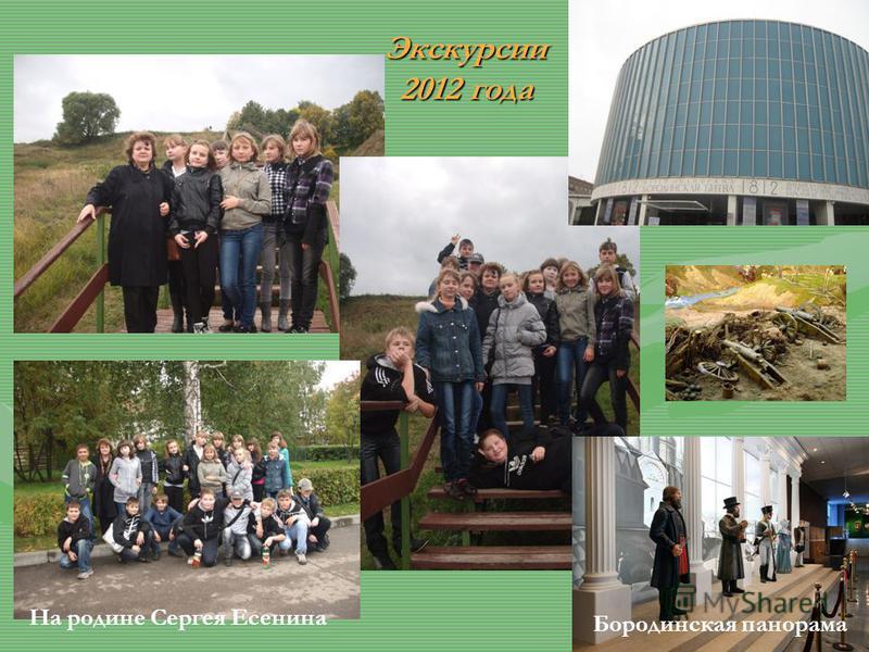 Экскурсии 2012 года На родине Сергея Есенина Бородинская панорама