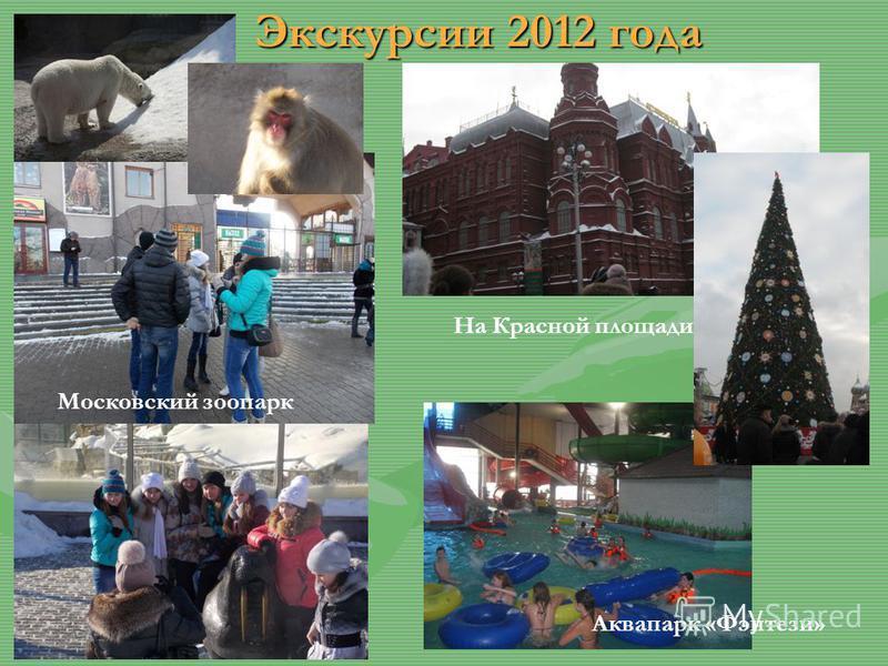 Экскурсии 2012 года Экскурсии 2012 года Аквапарк «Фэнтези» На Красной площади Московский зоопарк