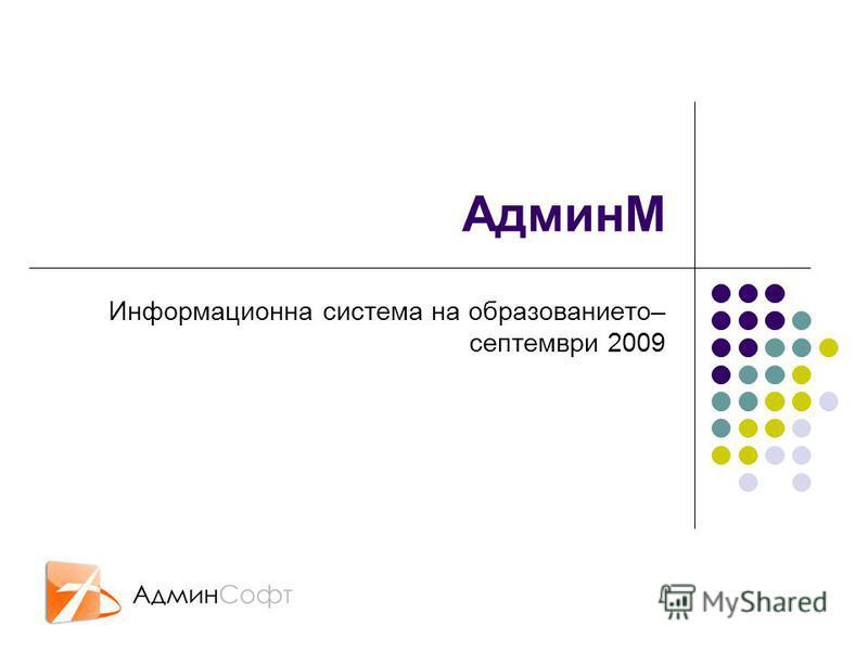 АдминМ Информационна система на образованието– септември 2009