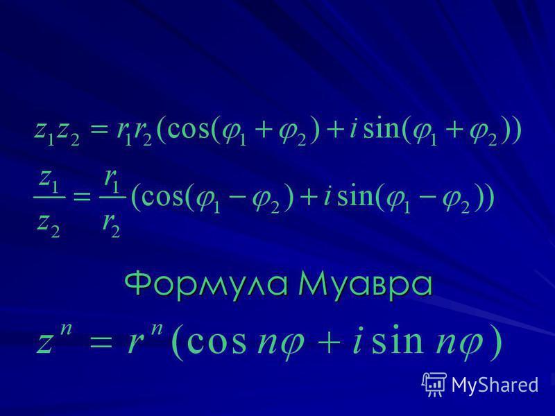 Формула Муавра