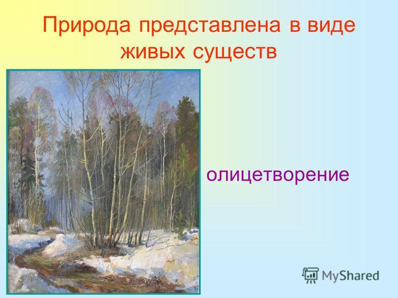 Природа представлена в виде живых существ олицетворение