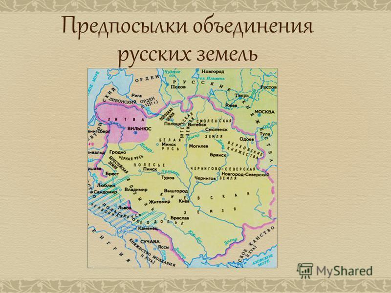 Предпосылки объединения русских земель