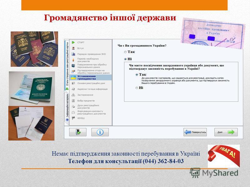 Громадянство іншої держави Немає підтвердження законності перебування в Україні Телефон для консультації (044) 362-84-03