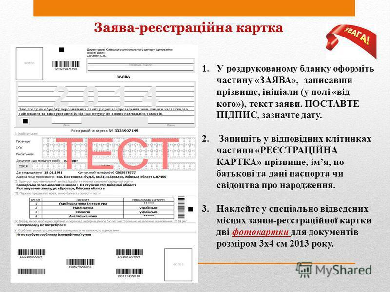 Заява-реєстраційна картка 1.У роздрукованому бланку оформіть частину «ЗАЯВА», записавши прізвище, ініціали (у полі «від кого»), текст заяви. ПОСТАВТЕ ПІДПИС, зазначте дату. 2. Запишіть у відповідних клітинках частини «РЕЄСТРАЦІЙНА КАРТКА» прізвище, і