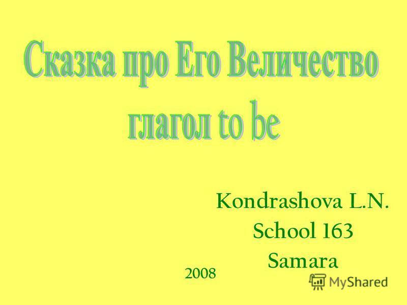 Kondrashova L.N. School 163 Samara 2008