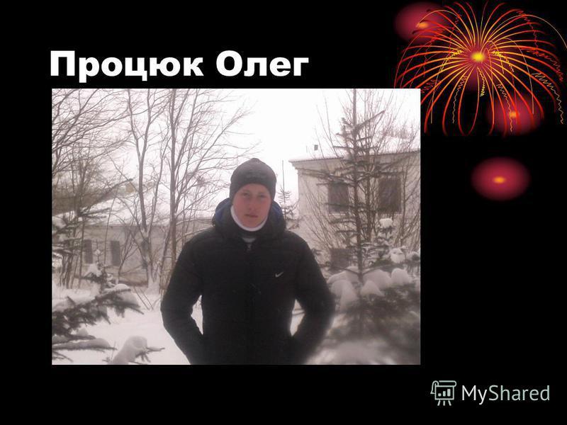 Процюк Олег