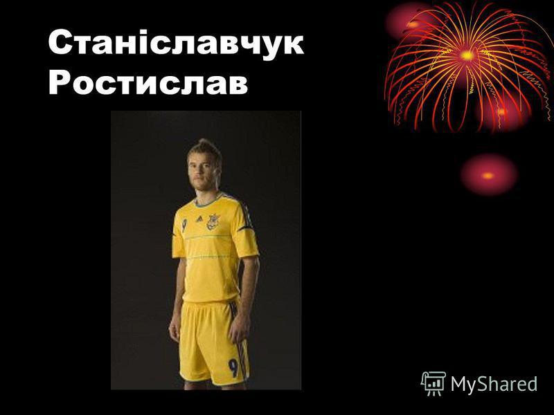 Станіславчук Ростислав