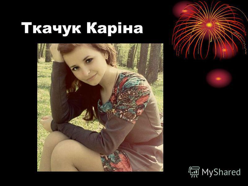 Ткачук Каріна