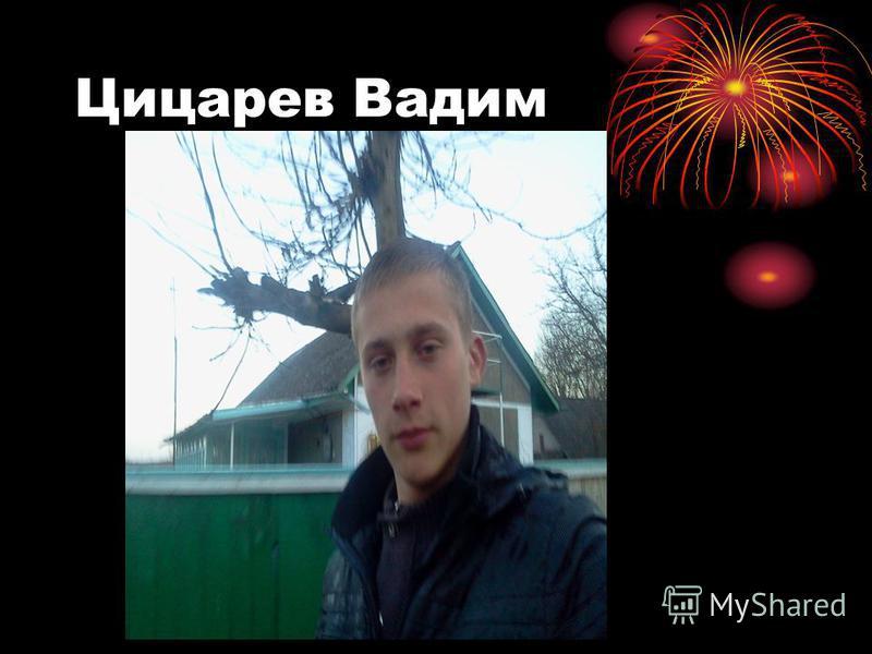 Цицарев Вадим