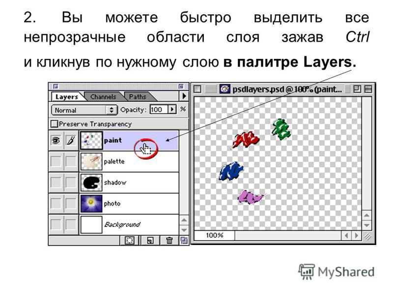 2. Вы можете быстро выделить все непрозрачные области слоя зажав Ctrl и кликнув по нужному слою в палитре Layers.