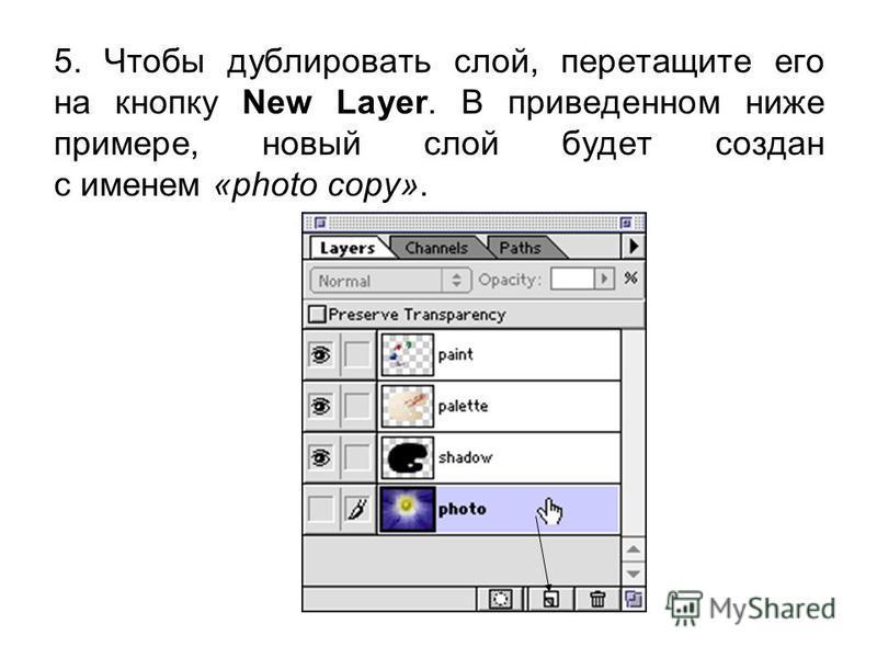 5. Чтобы дублировать слой, перетащите его на кнопку New Layer. В приведенном ниже примере, новый слой будет создан с именем «photo copy».