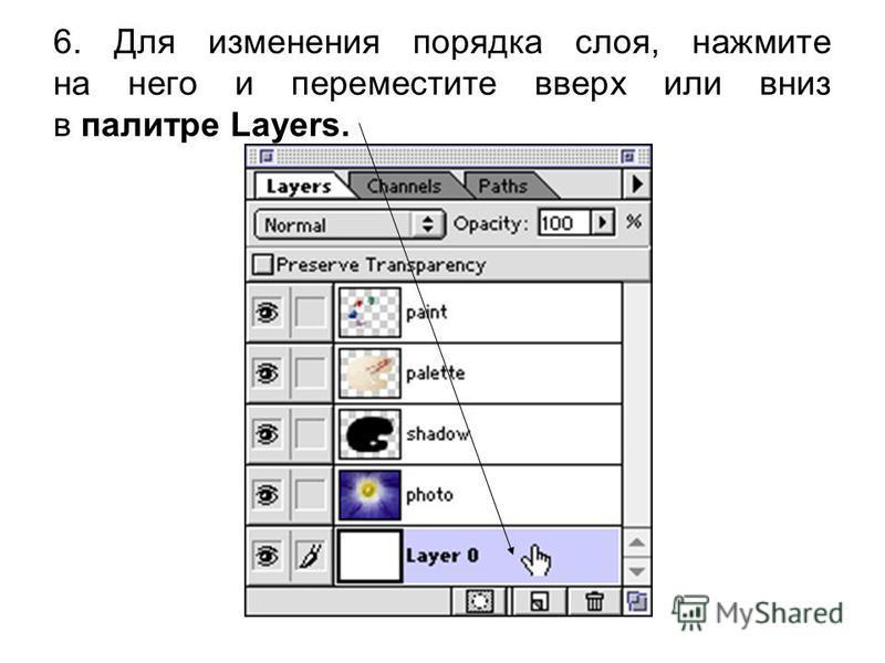 6. Для изменения порядка слоя, нажмите на него и переместите вверх или вниз в палитре Layers.