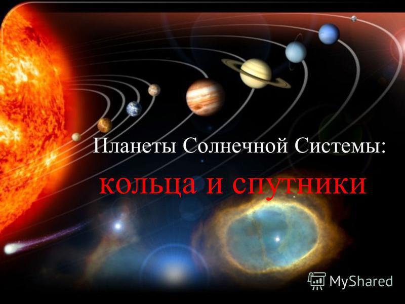 Планеты Солнечной Системы: кольца и спутники