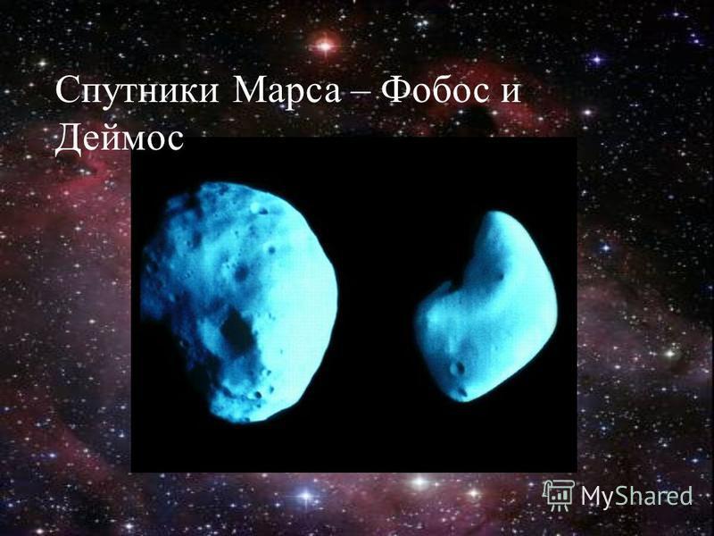 Спутники Марса – Фобос и Деймос
