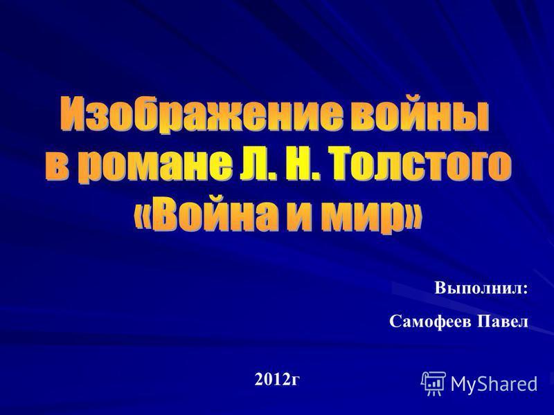 Выполнил: Самофеев Павел 2012 г