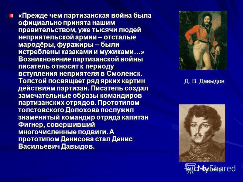 «Прежде чем партизанская война была официально принята нашим правительством, уже тысячи людей неприятельской армии – отсталые мародёры, фуражиры – были истреблены казаками и мужиками…» Возникновение партизанской войны писатель относит к периоду вступ