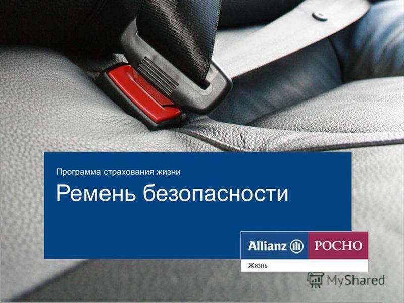 Ремень безопасности Коробочный продукт для продавцов РОСНО