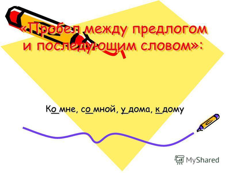 «Пробел между предлогом и последующим словом»: Ко мне, со мной, у дома, к дому