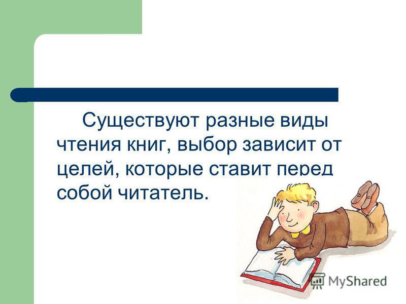 Существуют разные виды чтения книг, выбор зависит от целей, которые ставит перед собой читатель.