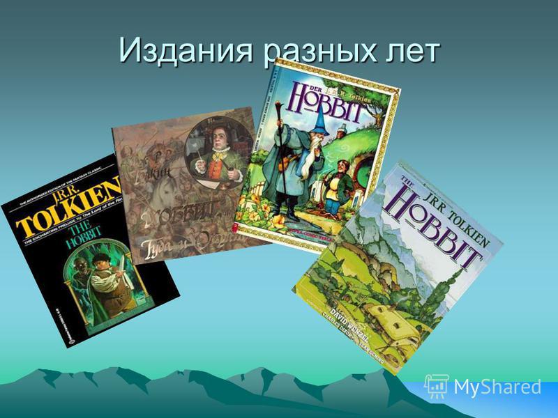 Издания разных лет