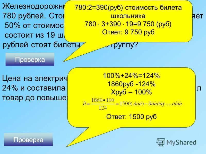 Железнодорожный билет для взрослого стоит 780 рублей. Стоимость билета школьника составляет 50% от стоимости билета для взрослого. Группа состоит из 19 школьников и 3 взрослых. Сколько рублей стоят билеты на всю группу? Проверка 780:2=390(руб) стоимо