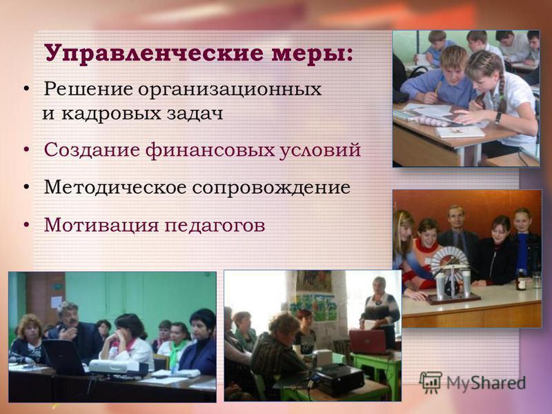 Управленческие меры: Решение организационных и кадровых задач Создание финансовых условий Методическое сопровождение Мотивация педагогов