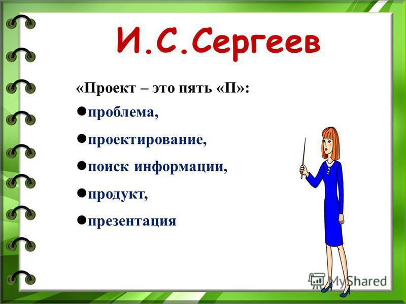 И.С.Сергеев «Проект – это пять «П»: проблема, проектирование, поиск информации, продукт, презентация