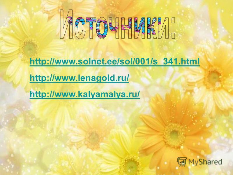http://www.solnet.ee/sol/001/s_341. html http://www.lenagold.ru/ http://www.kalyamalya.ru/