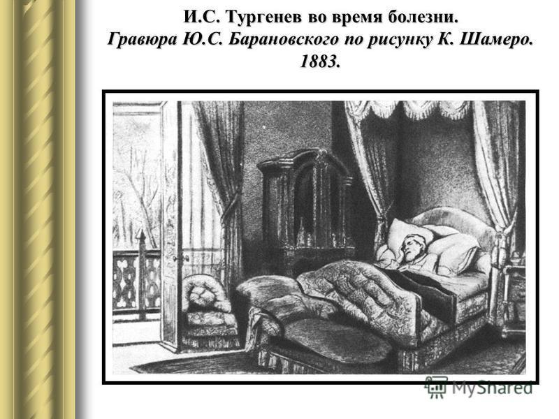 И.С. Тургенев во время болезни. Гравюра Ю.С. Барановского по рисунку К. Шамеро. 1883.
