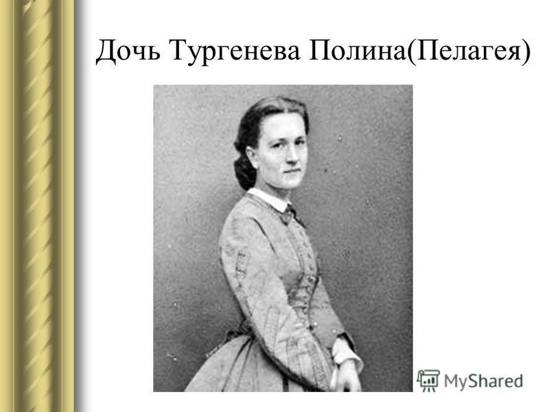Дочь Тургенева Полина(Пелагея)