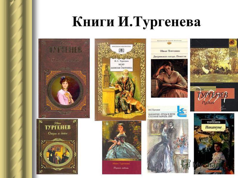 Скачать сборник книг тургенева