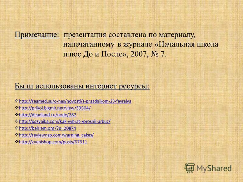 Примечание: Примечание: презентация составлена по материалу, напечатанному в журнале «Начальная школа плюс До и После», 2007, 7. Были использованы интернет ресурсы: http://reamed.su/o-nas/novosti/s-prazdnikom-23-fevralya http://prikol.bigmir.net/view
