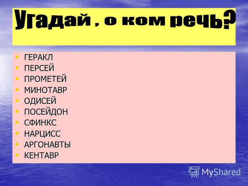ГЕРАКЛ ПЕРСЕЙ ПРОМЕТЕЙ МИНОТАВР ОДИСЕЙ ПОСЕЙДОН СФИНКС НАРЦИСС АРГОНАВТЫ КЕНТАВР