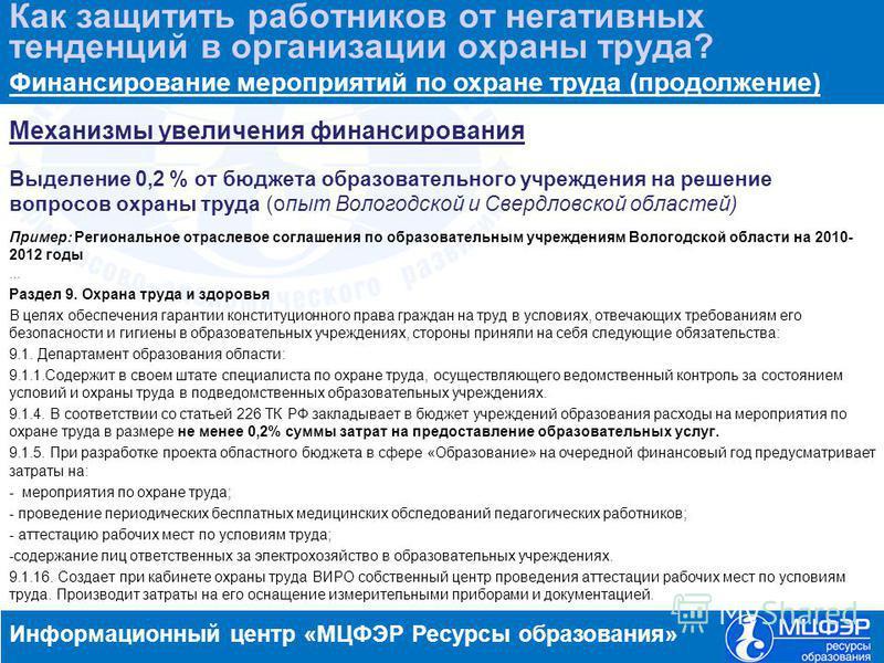 www.resobr.ruwww.menobr.ru Механизмы увеличения финансирования Выделение 0,2 % от бюджета образовательного учреждения на решение вопросов охраны труда (опыт Вологодской и Свердловской областей) Пример: Региональное отраслевое соглашения по образовате