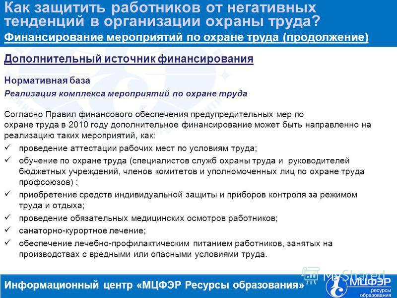 www.resobr.ruwww.menobr.ru Дополнительный источник финансирования Нормативная база Реализация комплекса мероприятий по охране труда Согласно Правил финансового обеспечения предупредительных мер по охране труда в 2010 году дополнительное финансировани