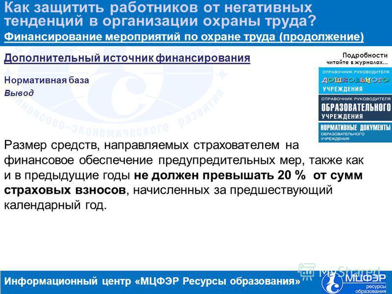 www.resobr.ruwww.menobr.ru Дополнительный источник финансирования Нормативная база Вывод Размер средств, направляемых страхователем на финансовое обеспечение предупредительных мер, также как и в предыдущие годы не должен превышать 20 % от сумм страхо
