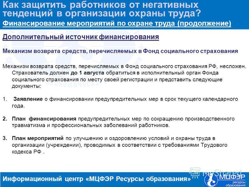 www.resobr.ruwww.menobr.ru Дополнительный источник финансирования Механизм возврата средств, перечисляемых в Фонд социального страхования Механизм возврата средств, перечисляемых в Фонд социального страхования РФ, несложен. Страхователь должен до 1 а