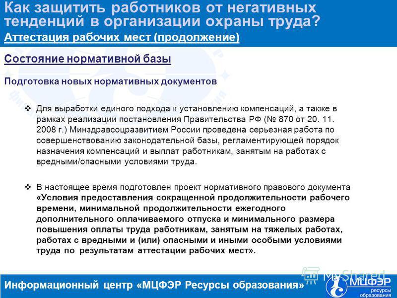www.resobr.ruwww.menobr.ru Состояние нормативной базы Подготовка новых нормативных документов Для выработки единого подхода к установлению компенсаций, а также в рамках реализации постановления Правительства РФ ( 870 от 20. 11. 2008 г.) Минздравсоцра