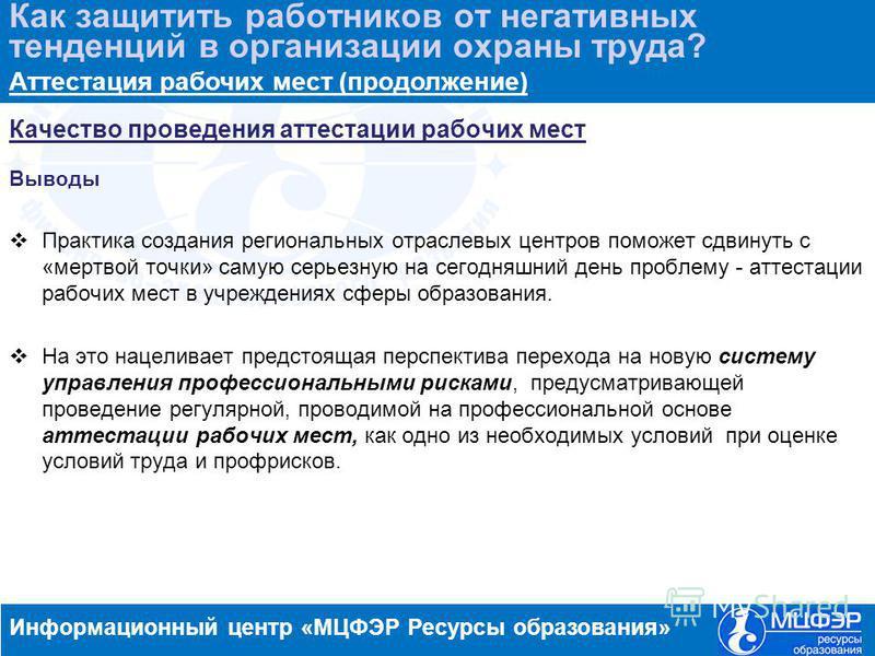www.resobr.ruwww.menobr.ru Качество проведения аттестации рабочих мест Выводы Практика создания региональных отраслевых центров поможет сдвинуть с «мертвой точки» самую серьезную на сегодняшний день проблему - аттестации рабочих мест в учреждениях сф