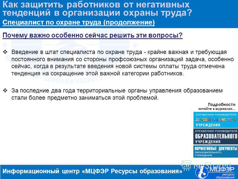 www.resobr.ruwww.menobr.ru Почему важно особенно сейчас решить эти вопросы? Введение в штат специалиста по охране труда - крайне важная и требующая постоянного внимания со стороны профсоюзных организаций задача, особенно сейчас, когда в результате вв